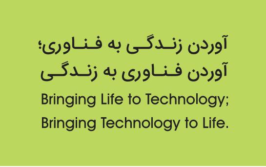 آوردن زندگی به فناوری؛ آوردن فناوری به زندگی